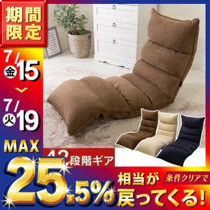 座椅子 ソファ 一人掛け リクライニング いす 椅子 イス 座椅子 YCK-001 (D)