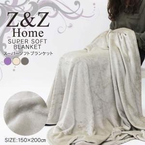 Z&Z Home スーパーソフトブランケット  ヒロコーポレーション (D) 毛布 寝具 リビング あたたかい ふんわり|petkan