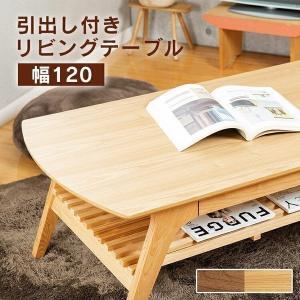 テーブル おしゃれ 安い 収納 北欧 引出付リビングテーブル DLT-1200の写真