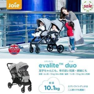 ベビーカー カトージ KATOJI 二人乗り 2人 軽量 コンパクト 安全 安心 Joie エヴァラ...