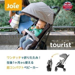 ベビーカー Joie ベビーカー ツーリスト 41930 カトージ (D)