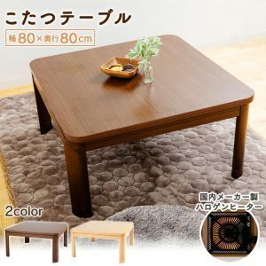 こたつ こたつテーブル 正方形 おしゃれ 家具調こたつ 80×80cm PKF-80S (D)