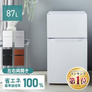 冷蔵庫 小型 87L 一人暮らし 二人暮らし 新品 おしゃれ 2ドア 一人暮らし用 ノンフロン 冷凍冷蔵庫 PRC-B092Dの画像
