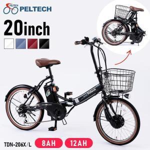 電動自転車 安い おしゃれ 自転車 折りたたみ 電動アシスト自転車 変速 20インチ 外装6段変速付き TDN-206 PELTECHの画像