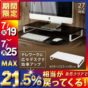 モニター台 パソコン 高さ8cm スチール モニタースタンド PC キーボード収納 PC台 PCラック モニターラック デスク収納 収納 デスク MNDS-590の画像