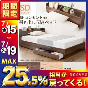 ベッド セミダブル 収納 おしゃれ 収納付きベッド ベッドフレーム 引き出し 棚 コンセント ベッド...