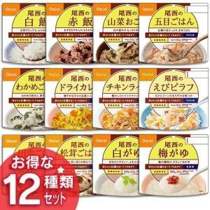 非常食 保存食 非常食セット 尾西のアルファ米 12種 コンプリー トセット 尾西食品 ごはん ご飯...
