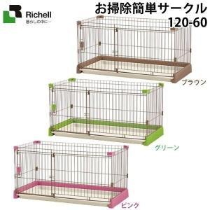 リッチェル お掃除簡単サークル 120-60 ブラウン・グリーン・ピンク|petkan