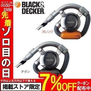 掃除機サイクロン式コードレスハンディクリーナーフレキシーIIPD1400ブラック&デッカー