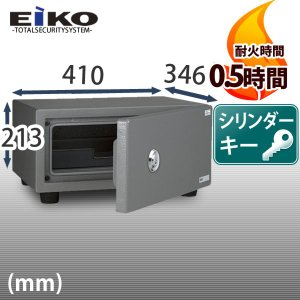 耐火金庫 EIKO スタンダードシリーズ シリンダータイプ ...