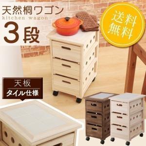 キッチン 収納 ワゴン ストッカー 野菜ストッカー 3段 YZS-258 桐 無垢 桐ワゴン 木製 ラック|petkan