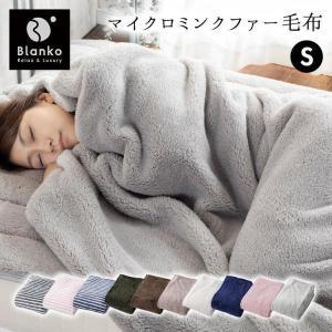 毛布 シングル マイクロミンクファー毛布 おしゃれ 暖かい ...