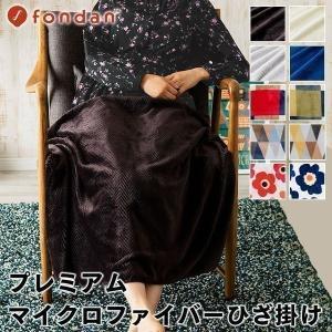 ブランケット おしゃれ ひざ掛け 暖かい mofua モフア 毛布 おしゃれ 暖かい 冬