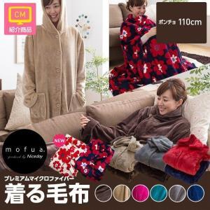 着る毛布 マイクロファイバー ポンチョタイプ フリーサイズ プレミアム mofua