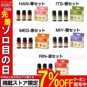 アロマ ソリューション オイル 和の香り 10ml×3本セット アロマオイル セット petkan