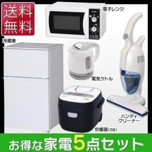 新生活 家電セット 2017 家電 セット 5点セット 冷蔵庫 電子レンジ 炊飯器 3合 ケトル 掃除機|petkan
