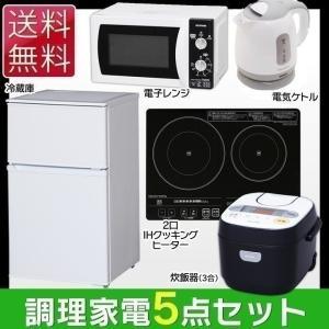 新生活 家電セット 2017 家電 セット 5点セット 冷蔵庫 電子レンジ 炊飯器 IHクッキングヒーター ケトル:予約品|petkan