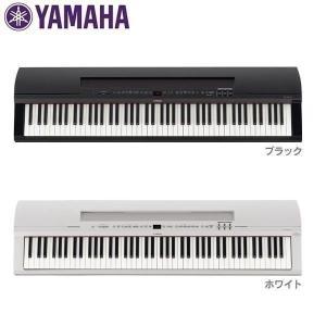 ヤマハ 電子ピアノ P-255 B(ブラック)・WH(ホワイ...