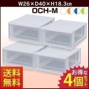 収納ケース OCH-M 4個セット  アイリスオーヤマ 衣類収納 引き出し プラスチック チェスト|petkan