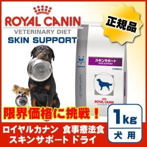 ロイヤルカナン 犬用 スキンサポート ドライ (1kg) 食事療法食
