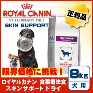 ロイヤルカナン 犬用 スキンサポート ドライ (8kg) 食事療法食