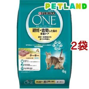 ピュリナワン キャット 避妊・去勢した猫の体重ケア ターキー ( 4kg*2コセット )/ ピュリナワン(PURINA ONE) ( キャットフード )|petland