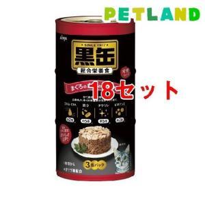 黒缶3P まぐろの白身のせかつお ( 1セット*18コセット )/ 黒缶シリーズ|petland