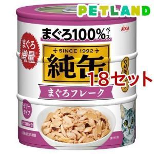 純缶 3P まぐろフレーク ( 1セット*18コセット )/ 純缶シリーズ