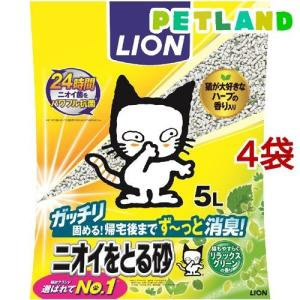 猫砂 ニオイをとる砂 リラックスグリーンの香り ( 5L*4コセット )/ ニオイをとる砂|petland