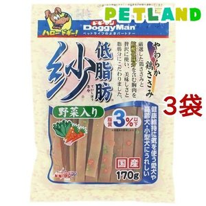 ドギーマン 低脂肪 紗 野菜入り ( 170g*3コセット )/ 紗