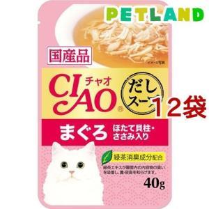 いなば チャオ パウチ だしスープ まぐろ ほたて貝柱・ささみ入り ( 40g*12コセット )/ チャオシリーズ(CIAO)