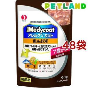 メディコート アレルゲンカット パウチ 7歳から 高齢犬用 まぐろ ( 60g*48コセット )/ メディコート ( ドッグフード アレルギー対策 国産 )