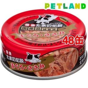 プリンピア 食通たまの伝説 まぐろ・ささみ ( 80g*48コセット )/ たまの伝説 petland