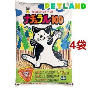 猫砂 スーパーキャット ナチュラル100 ( 8L*4コセット )/ スーパーキャット