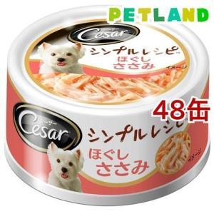 シーザー シンプルレシピ ほぐしささみ ( 80g*48コセット )/ シーザー(ドッグフード)(Cesar) petland