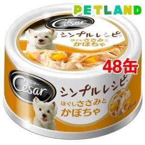 シーザー シンプルレシピ ほぐしささみとかぼちゃ ( 80g*48コセット )/ シーザー(ドッグフード)(Cesar) petland