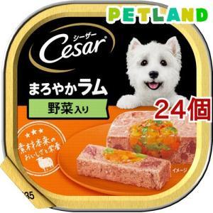 シーザー まろやかラム 野菜入り ( 100g*24コセット )/ シーザー(ドッグフード)(Cesar) petland