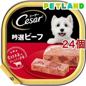 シーザー 吟選ビーフ  ( 100g*24コセット )/ シーザー(ドッグフード)(Cesar) petland
