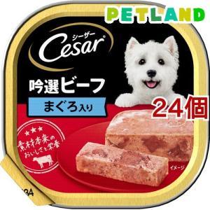シーザー 吟選ビーフ まぐろ入り ( 100g*24コセット )/ シーザー(ドッグフード)(Cesar) petland