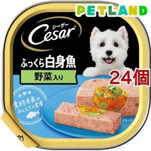 シーザー ふっくら白身魚 野菜入り ( 100g*24コセット )/ シーザー(ドッグフード)(Cesar) petland