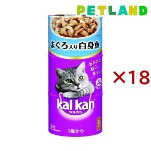 カルカン ハンディ缶 1歳から まぐろと白身魚 ( 160g*3缶*18コセット )/ カルカン(kal kan)【poi10】|petland