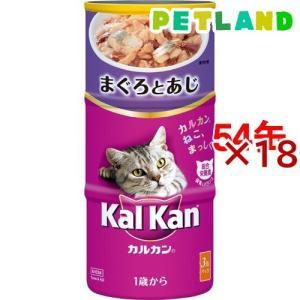 カルカン ハンディ缶 1歳から まぐろとあじ ( 160g*3缶*18コセット )/ カルカン(kal kan) petland