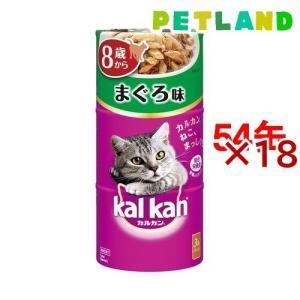 カルカン ハンディ缶 8歳から まぐろ ( 160g*3缶*18コセット )/ カルカン(kal kan)【poi10】|petland