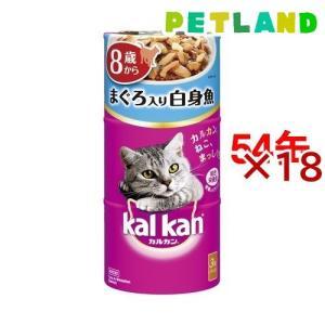 カルカン ハンディ缶 8歳から まぐろと白身魚 ( 160g*3缶*18コセット )/ カルカン(kal kan)【poi10】|petland