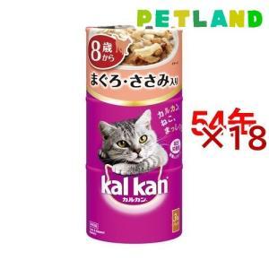 カルカン ハンディ缶 8歳から まぐろとささみ ( 160g*3缶*18コセット )/ カルカン(kal kan)【poi10】|petland