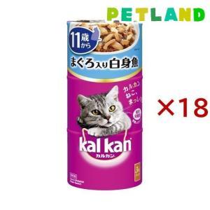 カルカン ハンディ缶 11歳から まぐろと白身魚 ( 160g*3缶*18コセット )/ カルカン(kal kan)【poi10】|petland