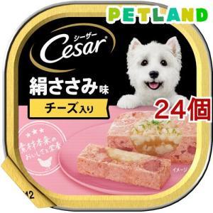 シーザー 絹ささみ チーズ入り ( 100g*24コセット )/ シーザー(ドッグフード)(Cesar) petland