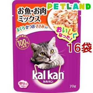 カルカン パウチ お魚・お肉ミックス まぐろ・かつお・ささみ入り ( 70g*16コセット )/ カルカン(kal kan)|petland