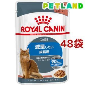 ロイヤルカナン フィーラインヘルスニュートリションウェット ウルトラライト ( 85g*48コセット )/ ロイヤルカナン(ROYAL CANIN)