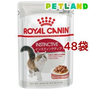 ロイヤルカナン フィーラインヘルスニュートリションウェット インスティンクティブ ( 85g*48コセット )/ ロイヤルカナン(ROYAL CANIN)